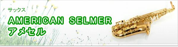 AMERICAN SELMER アメセル買取