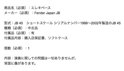FENDER フェンダーの査定依頼の実績