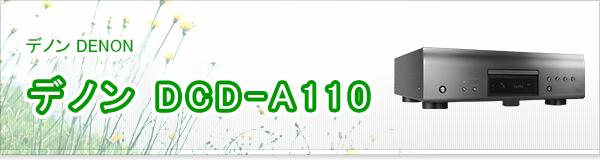 デノン DCD-A110買取