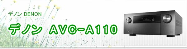 デノン AVC-A110買取