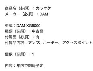 第一興商 DAMの査定依頼の実績