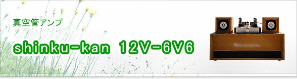 shinku-kan 12V-6V6買取