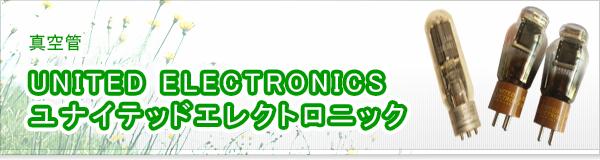 UNITED ELECTRONICS ユナイテッドエレクトロニック買取