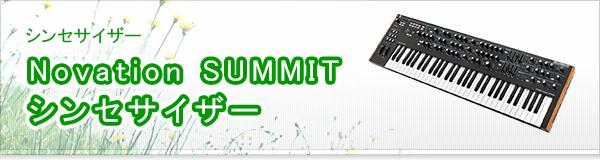Novation SUMMIT シンセサイザー買取