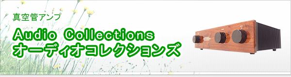 Audio Collections オーディオコレクションズ買取