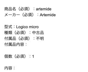 アルテミデ(artemide)の査定依頼の実績
