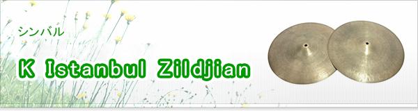K Istanbul Zildjian買取