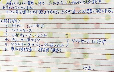 ライアー 付属品 お手紙